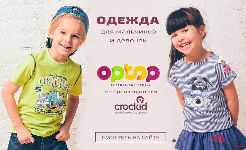 Сайт для покупки детской одежд